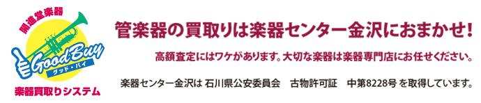 管楽器の買取りは楽器センター金沢におまかせ!高額査定にはワケがあります。大切な楽器は楽器専門店にお任せください。