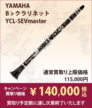 YAMAHA B♭クラリネット YCL-SEVmaster