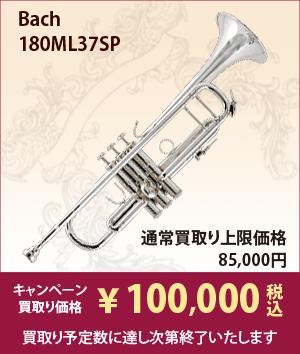 Bach 180ML37SP