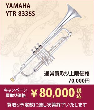 YAMAHA YTR-8335S