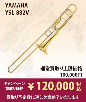 YAMAHA YSL-882V