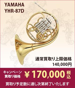 YAMAHA YHR-87D