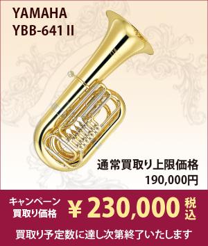 YAMAHA YBB-641Ⅱ