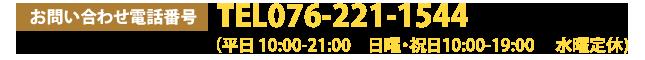 お問い合わせ電話番号 TEL076-221-1544(平日 10:00-21:00 日曜・祝日10:00-19:00  水曜定休)