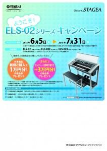 els02_flyer_0602