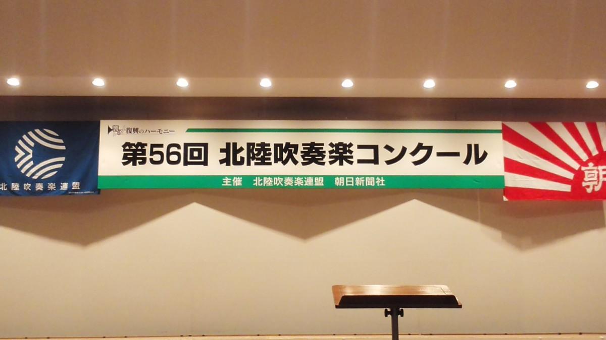 速報! 第56回北陸吹奏楽コンクール~中学B・高校B部門~