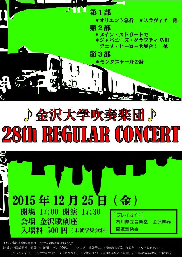 金沢大学吹奏楽団