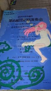 金沢大学合唱団