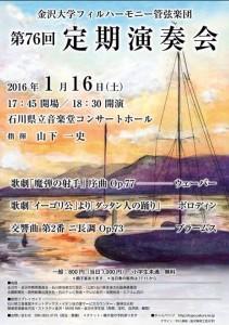 2016.1金大フィル 定期
